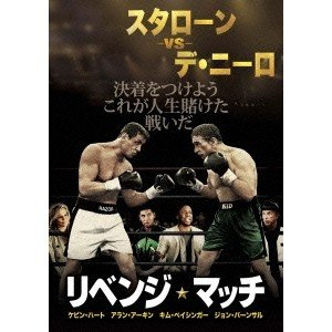 リベンジ・マッチ 【DVD】