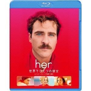 her/世界でひとつの彼女 【Blu-ray】