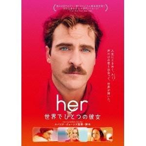 her/世界でひとつの彼女 【DVD】