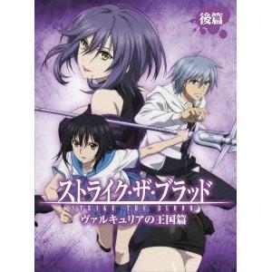 ストライク・ザ・ブラッド OVA 後篇 (初回限定) 【Blu-ray】