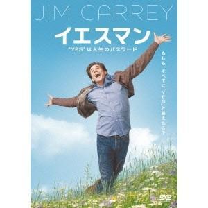 イエスマンYESは人生のパスワード (初回限定) 【DVD】