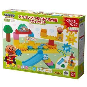 ブロックラボ アンパンマンのくるくる公園ブロックセット  おもちゃ こども 子供 知育 勉強 3歳