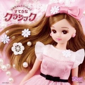 (クラシック)/リカちゃんといっしょ♪すてきなクラシック 【CD】|esdigital