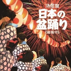 (伝統音楽)/日本の盆踊り ≪総振付≫ 【CD】|esdigital