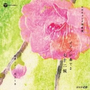 川上ミネ/NHKCD ラジオ深夜便 ピアノが奏でる七十二侯 ...