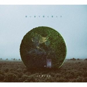 JYOCHO/碧い家で僕ら暮らす 【CD】|esdigital