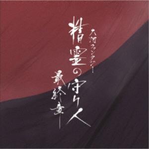 佐藤直紀/大河ファンタジー 精霊の守り人 最終章 オリジナル・サウンドトラック 【CD】