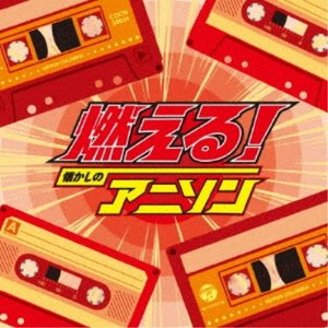 (アニメーション)/燃える!懐かしのアニソン 【CD】|esdigital
