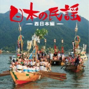 (伝統音楽)/日本の民謡〜西日本編〜 【CD】