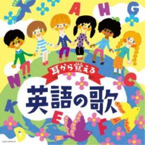 (キッズ)/コロムビアキッズ 耳から覚える英語の歌 【CD】