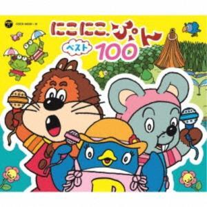 (キッズ)/にこにこ、ぷん ベスト100 【CD】