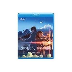 雲のむこう、約束の場所 【Blu-ray】