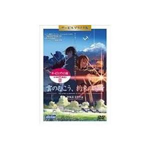 雲のむこう、約束の場所 サービスプライス版 【DVD】