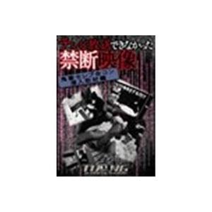 テレビ放送できなかった禁断映像 (2)鬼畜セレブ合コン潜入取材編 【DVD】 esdigital