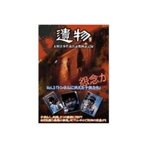 シリーズ「遺物」  未解決事件流出証拠検証記録 VOL.3「トンネルに消えた子供たち」 【DVD】 esdigital