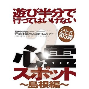 遊び半分で行ってはいけない心霊スポット2〜島根編〜 【DVD】 esdigital