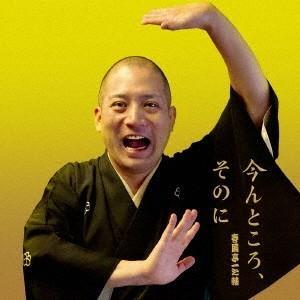種別:CD 発売日:2017/05/10 収録:Disc.1/01.時そば(28:01)/02.天狗...