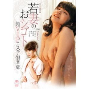 若妻のおシゴト 超VIPエステ倶楽部 【DVD】