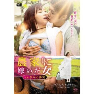 農家に嫁いだ女 【DVD】