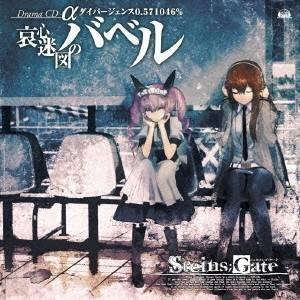種別:CD 発売日:2010/03/31 収録:Disc.1/01. Chapter 1 (STEI...