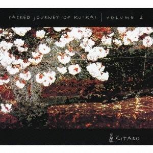 喜多郎/空海の旅2 【CD】