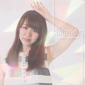 立石純子/halation 【CD】