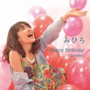 みひろ/Happy Birthday/Dearest 【CD】