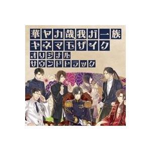 種別:CD 発売日:2012/01/25 収録:Disc.1/01. キネマモザイク (ゲーム・ヴァ...