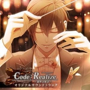 (ゲーム・ミュージック)/Code:Realize 〜創世の姫君〜 オリジナルサウンドトラック 【C...