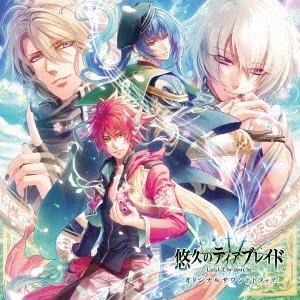 (V.A.)/悠久のティアブレイド -Lost Chronicle- オリジナルサウンドトラック 【...