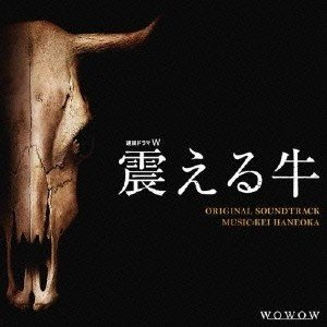 羽岡佳/連続ドラマW「震える牛」オリジナル・サウンドトラック 【CD ...