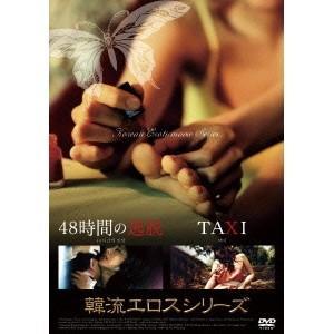 種別:DVD 発売日:2013/07/12 説明:『48時間の逸脱』 立派な会社に就職し、幸せな家庭...