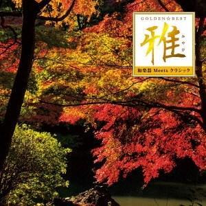 沢井忠夫/ゴールデン☆ベスト 雅 和楽器 Meets クラシック 【CD】|esdigital