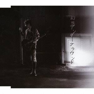 大石昌良/幻想アンダーグラウンド 【CD】