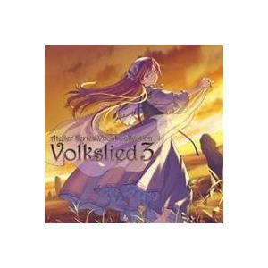 (ゲーム・ミュージック)/アトリエシリーズ・ヴォーカルコレクション フォルクスリート3 【CD】