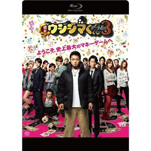 種別:Blu-ray 発売日:2017/03/24 説明:『映画「闇金ウシジマくんPart3」』 よ...