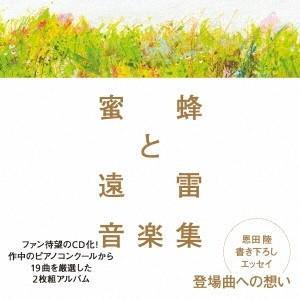 (クラシック)/蜜蜂と遠雷 音楽集 【CD】|esdigital