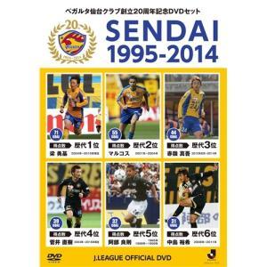 ベガルタ仙台クラブ創立20周年記念DVDセット SENDAI1995-2014 【DVD】