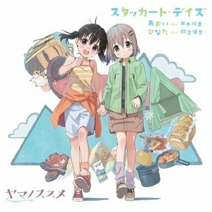 あおい 井口裕香 ,ひなた 阿澄佳奈 /スタッカート デイズ  CD