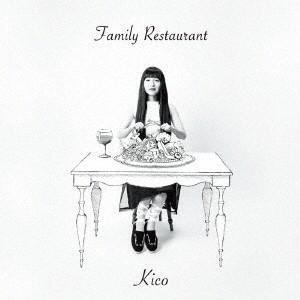 季子/Family Restaurant 【CD】