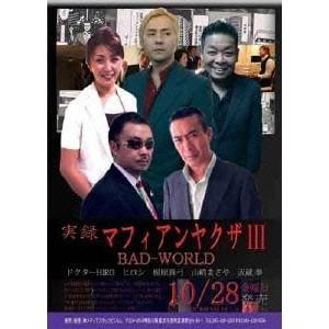 実録マフィアンヤクザIII BADWORLD 【DVD】