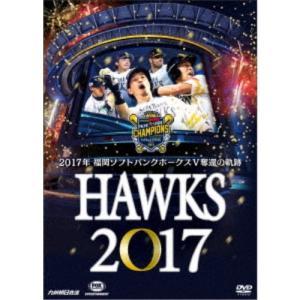 HAWKS 2017 2017年 福岡ソフトバ...の関連商品4