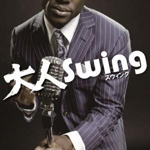 (オムニバス)/大人Swing 【CD】