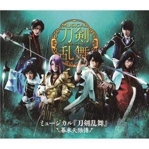 ミュージカル『刀剣乱舞』 〜幕末天狼傳〜 【B...の関連商品4