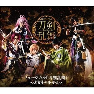 ミュージカル『刀剣乱舞』 〜三百年の子守唄〜 【Blu-ray】|esdigital