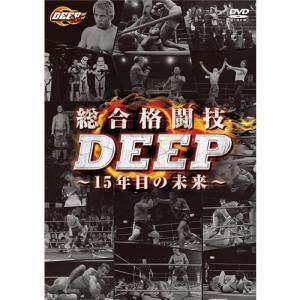 総合格闘技DEEP 〜15年目の未来〜 【DVD】 esdigital