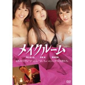 メイクルーム 【DVD】|esdigital