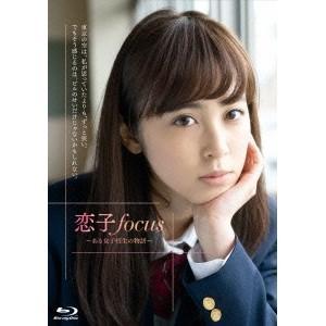 恋子focus〜ある女子校生の物語〜 【Blu-ray】