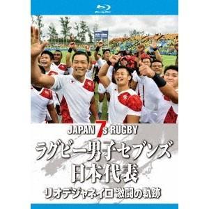 ラグビー男子セブンズ日本代表 リオデジャネイロ 激闘の軌跡 【Blu-ray】