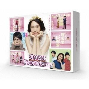 逃げるは恥だが役に立つ DVD-BOX 【DVD】の関連商品1